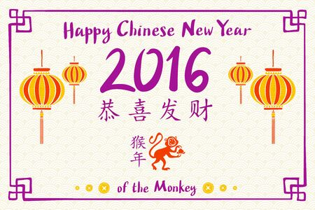 chinese new year element: 2016 Happy Chinese New Year of the Monkey with China cultural element icons making ape silhouette composition.