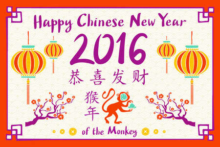auspicious element: 2016 Happy Chinese New Year of the Monkey with China cultural element icons making ape silhouette composition.  Illustration
