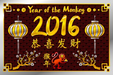 nuggets: Printable 2016 greeting card for the Chinese New Year of the Monkey. The image contains oriental gold nuggets (gold ingots), Chinese paper lamps, symbols for the Year of the Monkey, 2015: monkey
