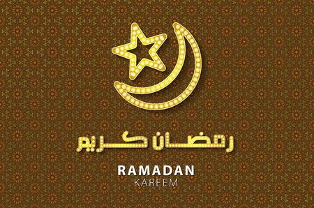 ramazan: Ornamental moon. Golden glitter festive background. Bokeh lights. Ramadan greeting card. Ramadan vector. Invitation for muslim community holy month Ramadan Kareem. Ramazan moon. Vector illustration. art