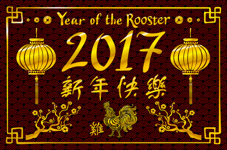 chinese new year dragon: 2017 New Year with chinese symbol of rooster. Year of Rooster. Golden rooster on dragon fish scales background. art Illustration
