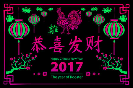 china watercolor paint: Calligraphy 2017. Happy Chinese new year of the Rooster. vector concept spring. background pattern art