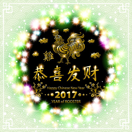 gold Calligraphy 2017. Happy Chinese new year of the Rooster. vector concept spring. green backgroud pattern. luminous color garland lights