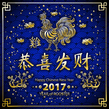 blue dragon: Gold Calligraphy 2017. Happy Chinese new year of the Rooster. vector concept spring. blue dragon scale background pattern art Illustration