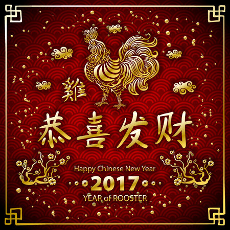 Gold Calligraphy 2017. Happy Chinese new year of the Rooster. vector concept spring. red dragon scale background pattern art Illustration