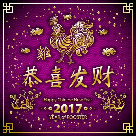 Gold Calligraphy 2017. Happy Chinese new year of the Rooster. vector concept spring. purple pink dragon scale background pattern art