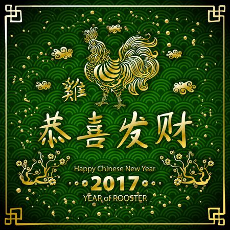 Gold Calligraphy 2017. Happy Chinese new year of the Rooster. vector concept spring. green dragon scale background pattern art
