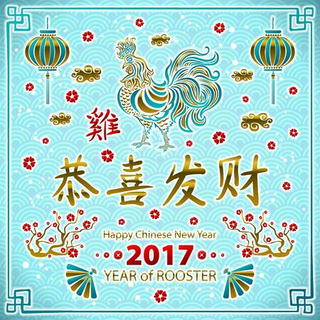 Gold Calligraphy 2017. Happy Chinese new year of the Rooster. vector concept spring. dragon scale blue background pattern art