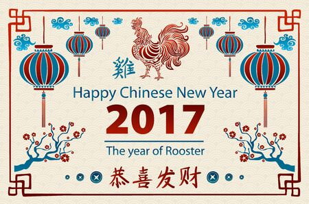 chinese new year dragon: Calligraphy 2017. Happy Chinese new year of the Rooster. vector concept spring. dragon scale background pattern art Illustration