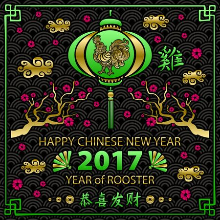 Gold Calligraphy 2017. Happy Chinese new year of the Rooster. vector concept spring. dragon scale green background pattern art Illustration