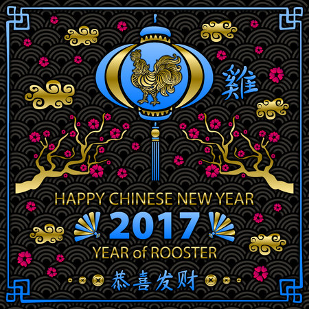 gold Calligraphy 2017. Happy Chinese new year of the Rooster. vector concept spring. blue backgroud pattern art