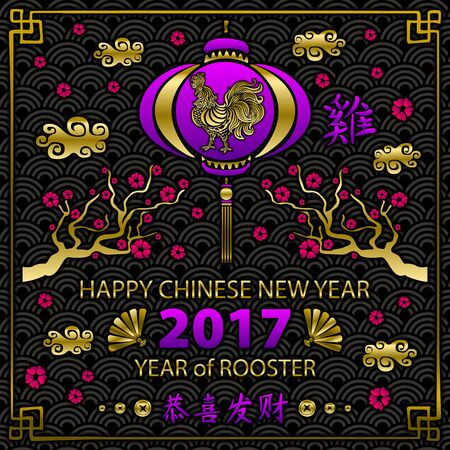 chinese new year dragon: Gold Calligraphy 2017. Happy Chinese new year of the Rooster. vector concept spring. dragon scale background pattern art