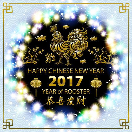 backgroud: Calligraphy 2017. gold Happy Chinese new year of the Rooster. vector concept spring. blue backgroud pattern art. luminous color garland lights art