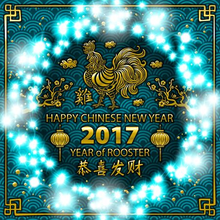 chinese script: gold Calligraphy 2017. Happy Chinese new year of the Rooster. vector concept spring. blue backgroud pattern. luminous color garland lights art