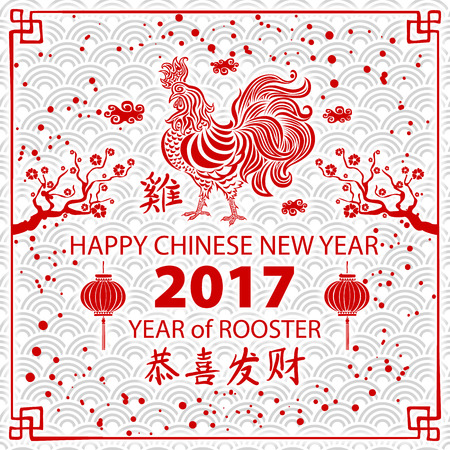 red Calligraphy 2017. Happy Chinese new year of the Rooster. vector concept spring. dragon scale background pattern art Illustration