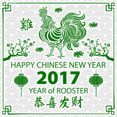 green Calligraphy 2017. Happy Chinese new year of the Rooster. vector concept spring. dragon scale background pattern art