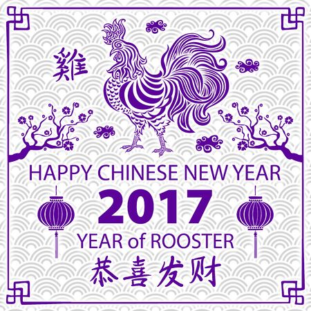 chinese new year dragon: violet Calligraphy 2017. Happy Chinese new year of the Rooster. vector concept spring. dragon scale background pattern art Illustration