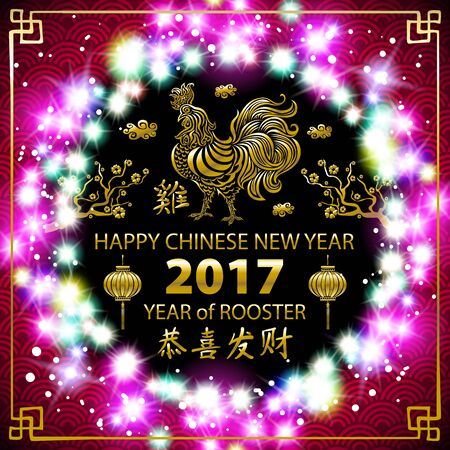 backgroud: gold Calligraphy 2017. gold Happy Chinese new year of the Rooster. vector concept spring. purple pink backgroud pattern. luminous color garland lights art