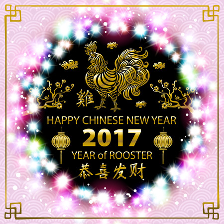 backgroud: Calligraphy 2017. gold Happy Chinese new year of the Rooster. vector concept spring. pink backgroud pattern art. luminous color garland lights art
