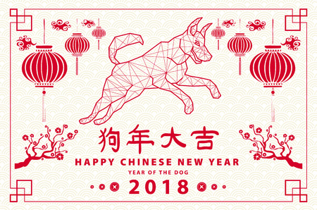 happy chinese new year gold 2018 text and dog zodiac and flower frame vector design