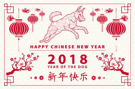 dog chinese zodiac symbol of 2018 year isolated on white background vector illustration
