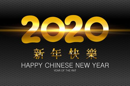 Chinese new year 2020 year of the rat, gold elements with black background. happy chinese new year 2020, year of rat. Vector illustration eps 10 art 向量圖像