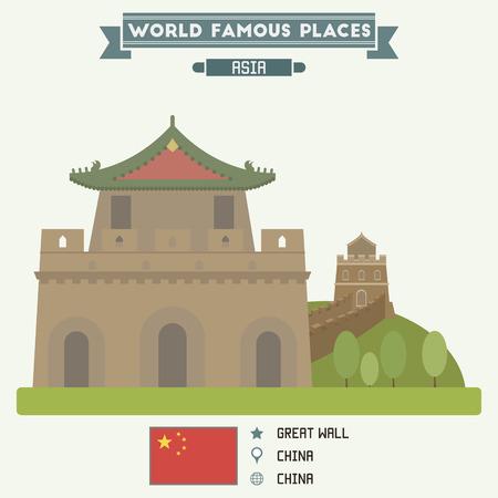 유명한: 만리장성. 중국의 유명한 장소