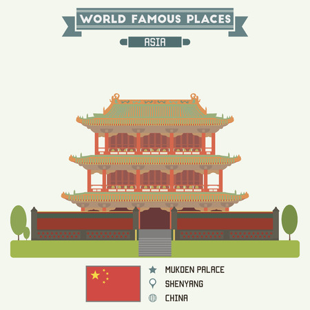 famous places: Mukden Palace, Shenyang. Famous Places of China Illustration
