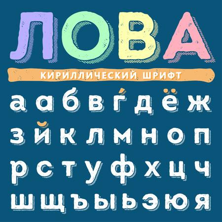 Funny hand drawn alphabet. Cyrillic lowercase version. Russian letters. Çizim