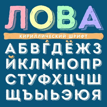 russian: Funny hand drawn alphabet. Cyrillic uppercase version. Russian letters.