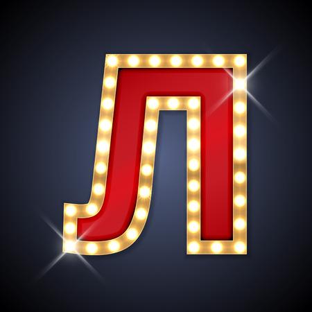 cyrillic: Vector illustration of realistic retro signboard cyrillic letter L, El. Part of alphabet including special European letters and symbols. Illustration