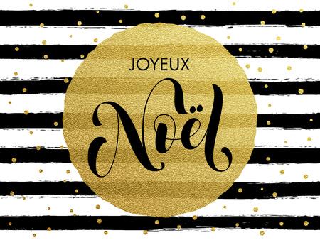 Merry Christmas Joyeux Noel French text.