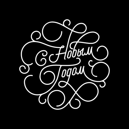 Russian Happy New Year flourish calligraphy lettering of swash line typography for greeting card design. Vector festive ornamental Russian New Year quote text of swirl pattern outline black background Illustration