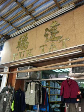 signage: Hong Kong shop signage