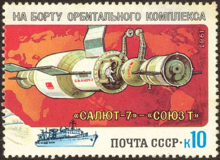 The Soviet spaceship. The scanned stamp. Stamp of 1983.