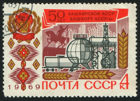 RUSSIA - CIRCA 1969: stamp printed by Russia, shows oil refinery, circa 1969. photo