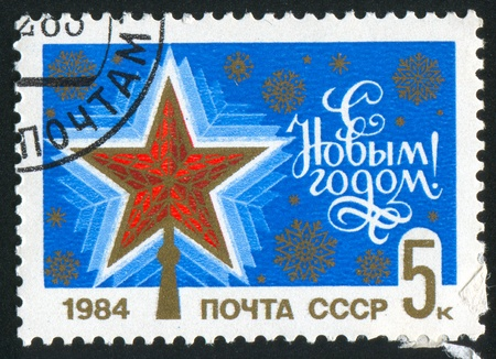 RUSSIA - CIRCA 1984: stamp printed by Russia, shows Star, snowflakes, circa 1984 Stock Photo - 13590462