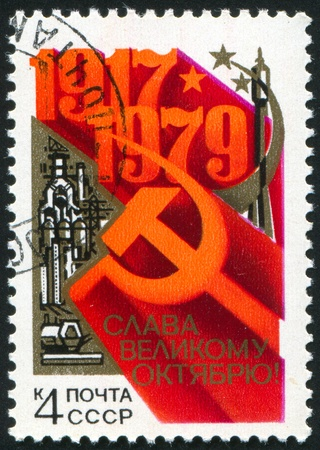 RUSSIA - CIRCA 1979: stamp printed by Russia, shows Hammer and Sickle, circa 1979 photo