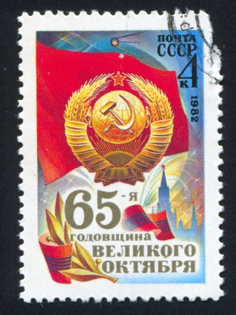 RUSSIA - CIRCA 1982: stamp printed by Russia, shows Soviet coat of arms, circa 1982