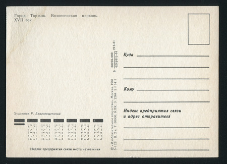 soviet: The back side of the old Soviet postcard. Circa 1981. Stock Photo