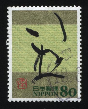 hieroglyph: RUSSIA KALININGRAD, 22 APRIL 2016: stamp printed by Japan shows Japanese hieroglyph, circa 2012 Editorial