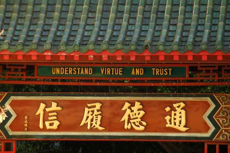 virtue: part of a buddhist temple, detail photo, understand virtue and trust - i think in chinese letters