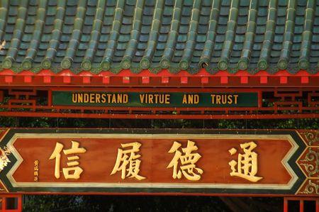 part of me: parte de un templo budista, el nivel de detalle foto, entender la virtud y la confianza - Creo que las letras en chino
