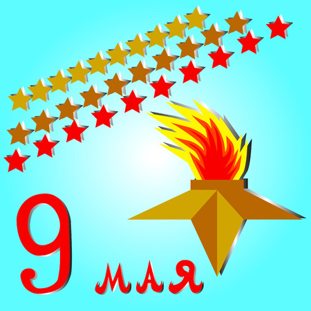 world war ii: card to the Victory Day on 9 May the eternal flame, stars