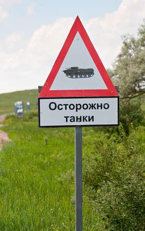 cautious: The  cautious tanks  Stock Photo