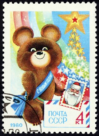 olympiad: USSR postage stamp for the new year with Olympic Bear. USSR postage stamp 1980 year - it was a year of the Moscow XXII Olympic Games.