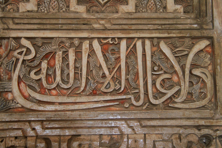 Arabic writing on the wall in Alhambra palace