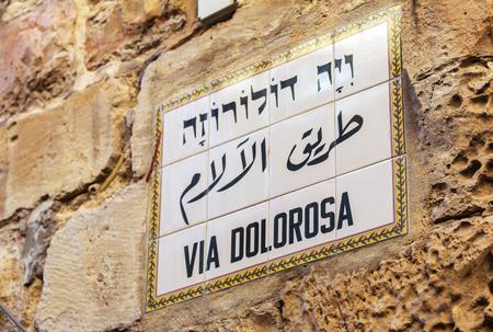 Street Sign Via Dolorosa in Old City, Jerusalem, Israel