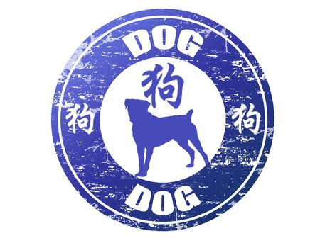 Dog chinese zodiac sign in  grunge rubber stamp  photo
