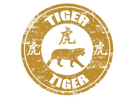 chinese postage stamp: Tiger chinese zodiac sign in grunge rubber stamp